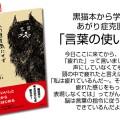 あがり症克服に役立つ黒猫本の話1
