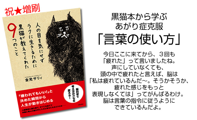 黒猫本から学べる!あがり症克服その1「言葉」