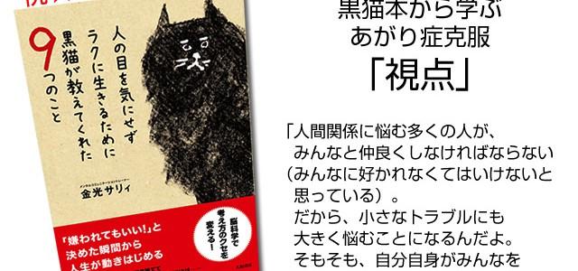 黒猫本から学べる!あがり症克服その3「視点」