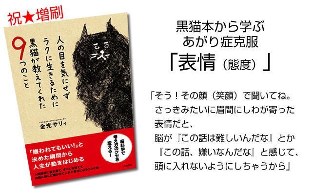 黒猫本から学べる!あがり症克服その4「表情(態度)」