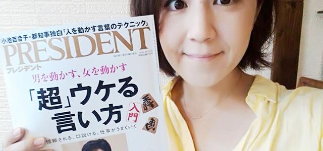 人前で堂々と喋りたい人はご覧ください→雑誌「PRESIDENT」