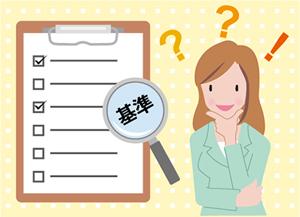 話し方教室やセミナーの選び方(判断基準)