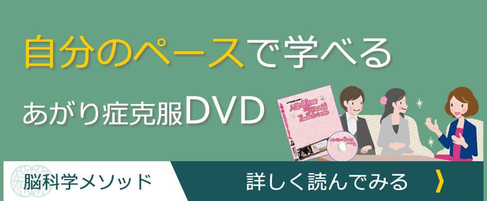 あがり症克服DVDを詳しく読んでみる