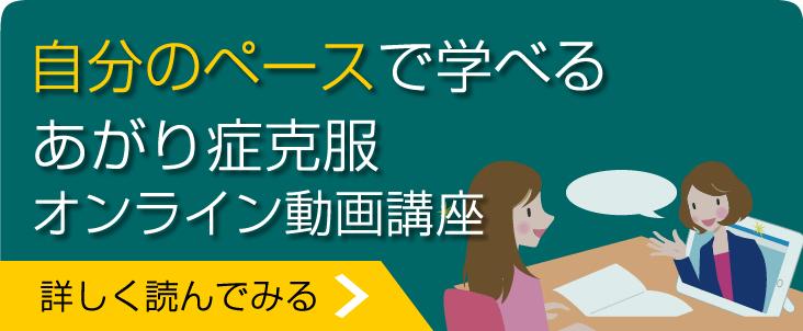 あがり症克服オンライン動画講座