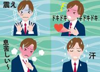 あがり症の症状