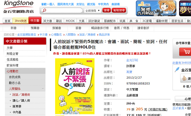 あがり症克服本の台湾語版が出版されました