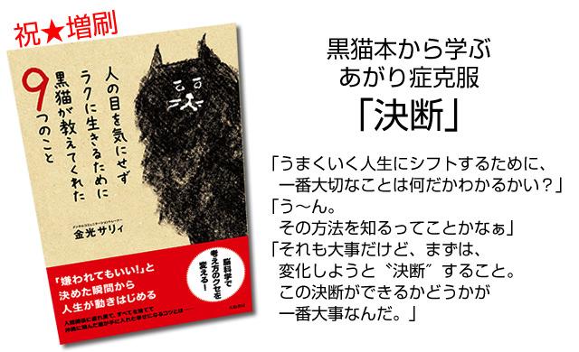 黒猫本から学べる!あがり症克服その2「決断」